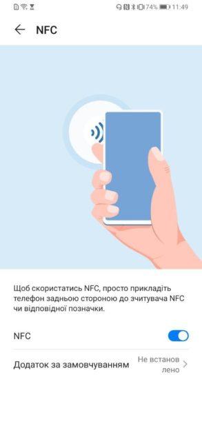 Huawei Y6p NFC