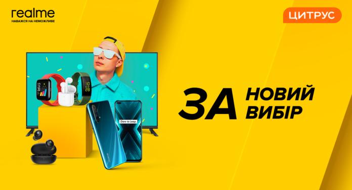 Realme і Цитрус презентували нові продукти для ринку України