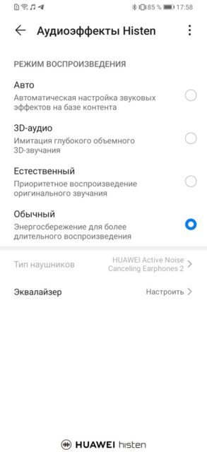 Эффекты и эквалайзер Huawei Y6p