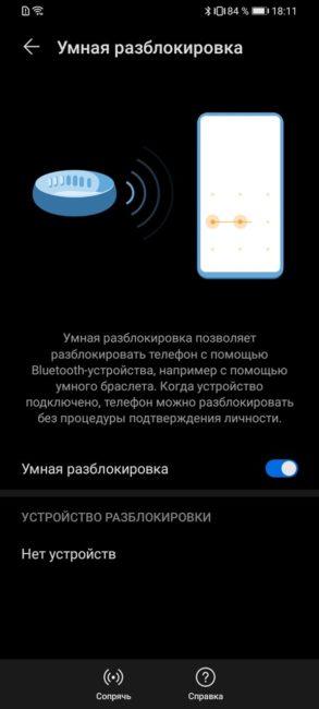 Умная разблокировка Huawei Y6p