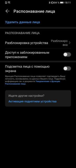 Распознавание лица Huawei Y6p