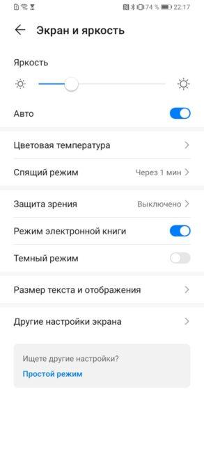 Настройки экрана Huawei Y6p