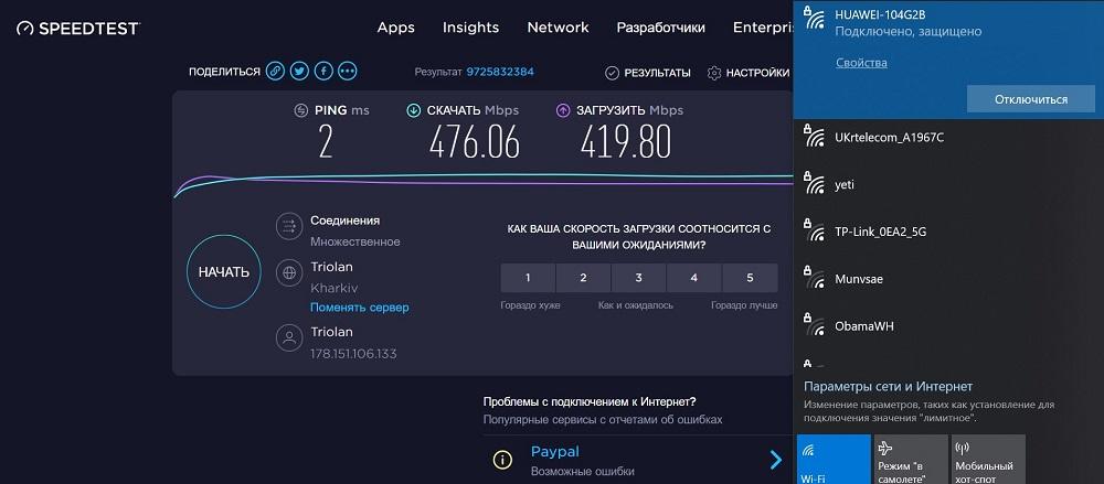 Huawei WiFi AX3 Speedtest