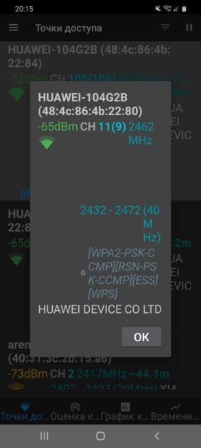Huawei WiFi AX3 Wi-Fi analyzer