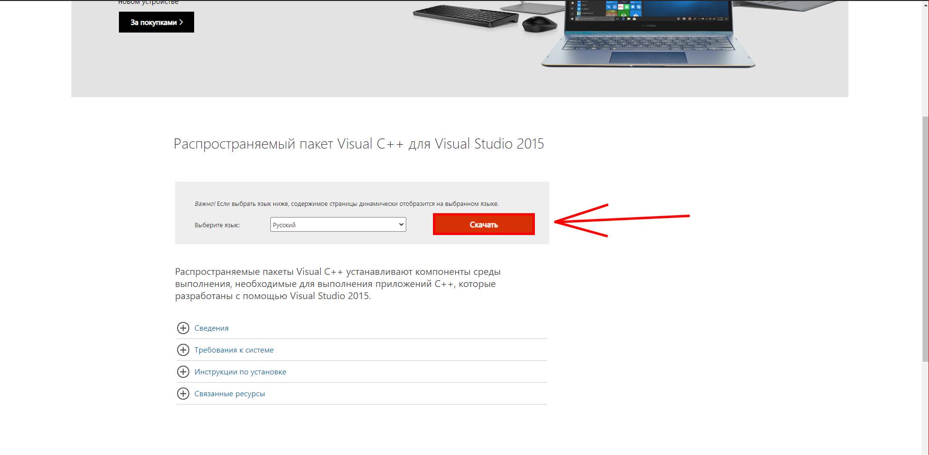 Скачуємо Visual C ++ у Windows 10