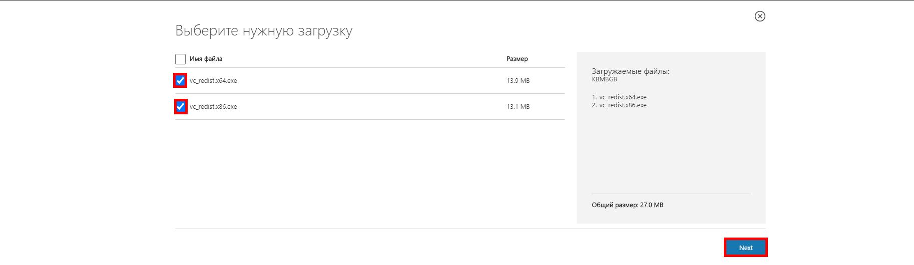 Установка Visual C++ у Windows 10