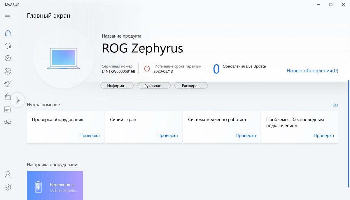 ASUS ROG Zephyrus Duo 15