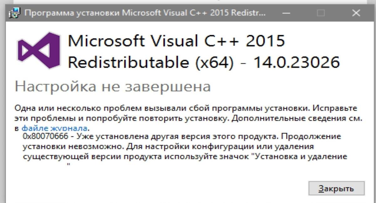 Исправление ошибки Microsoft Visual C++ с кодом 0x80070666 при запуске игр на Windows 10