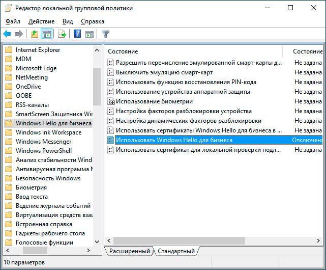 Як відключити PIN-код у Windows 10
