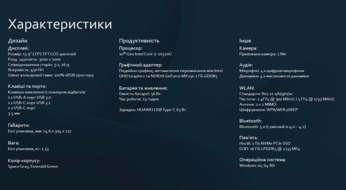 MateBook X spec