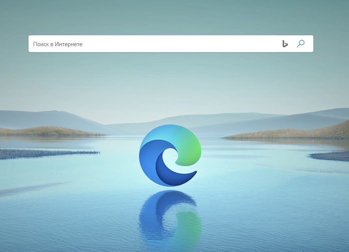 Як видалити браузер Microsoft Edge з Windows 10
