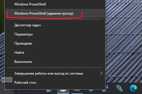 запускаем Windows PowerShell (администратор)