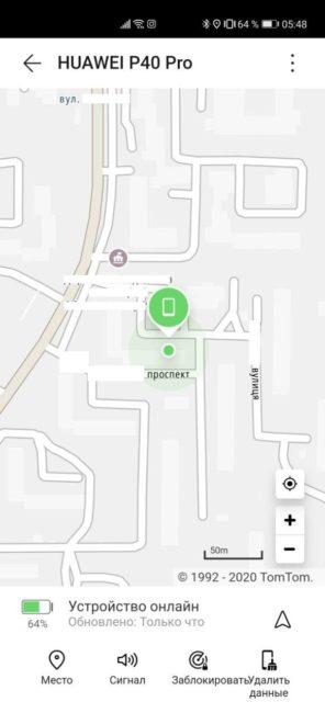 Huawei Cloud - поиск телефона