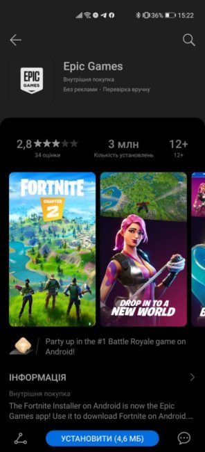 Fortnite: Huawei AppGallery