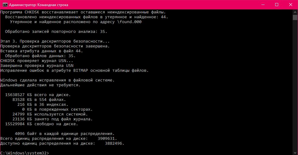 Смена файловой системы через командную строку Windows 10