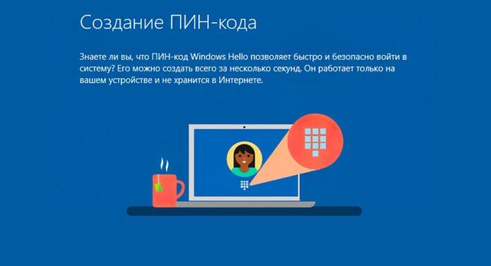 PIN-код в Windows 10