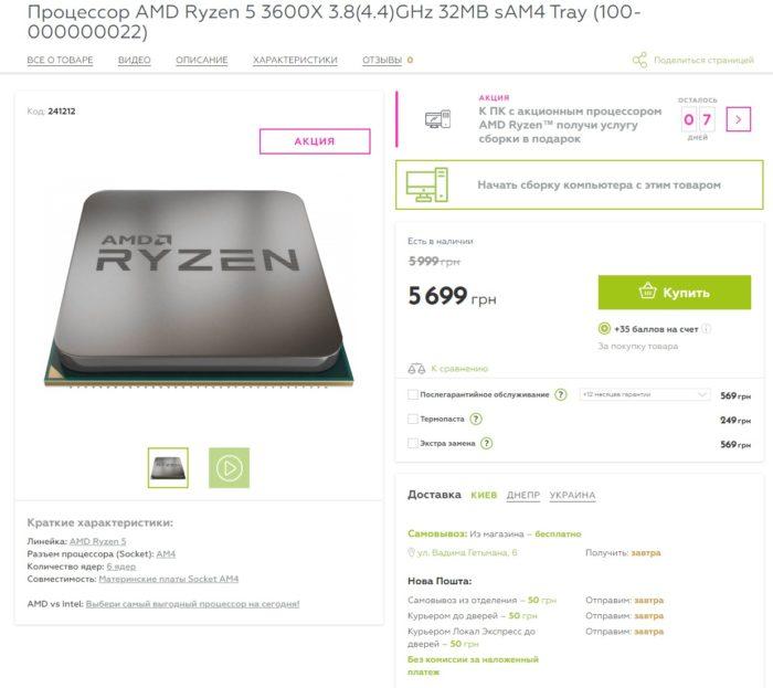 Ryzen 3600X