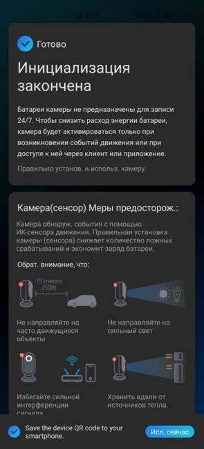 Reolink Android App