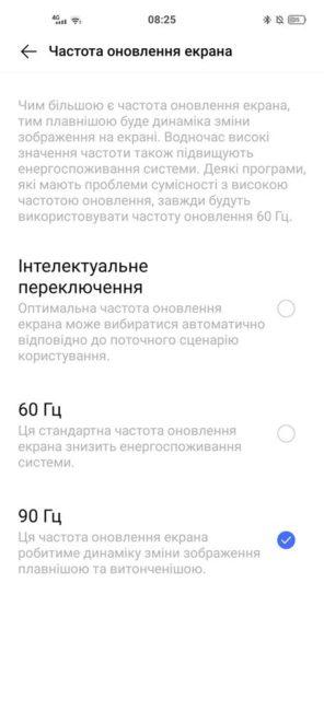 Vivo X50 Pro - налаштування екрану