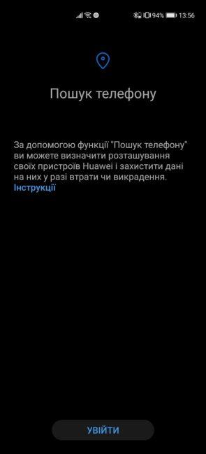 Huawei Cloud - пошук телефону