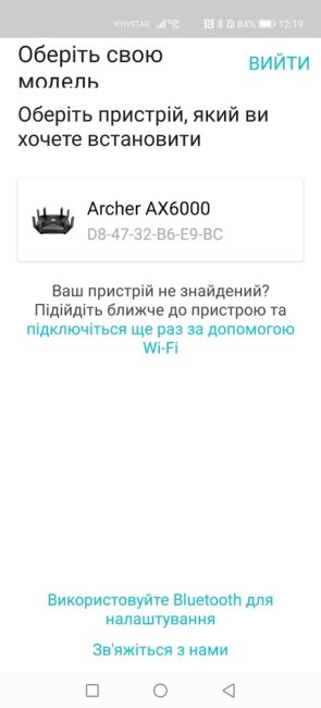 TP-Link Tether - Archer AX6000