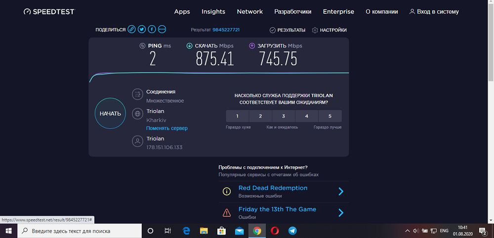 TP-Link Archer AX6000 - Speedtest