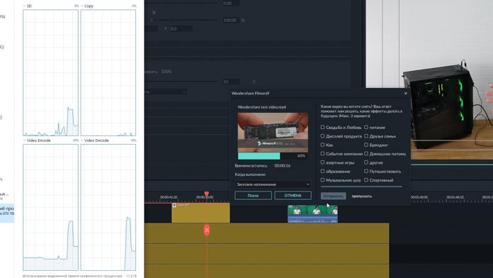 Wondershare Filmora9 - производительность