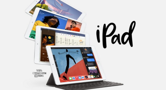 Старт передзамовлень і початку продажів iPad 8 2020 в Україні