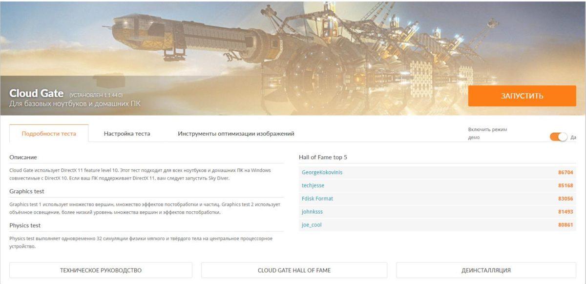 Lenovo Ideapad 3i Graphics Tests