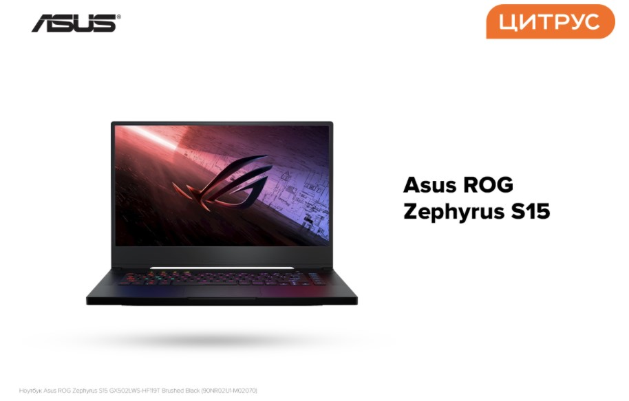 Asus ROG Zephyrus S15 GX502
