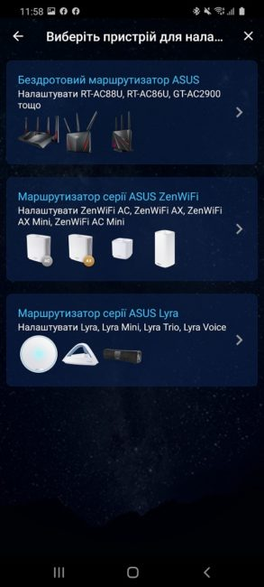ASUS Router Mobile App