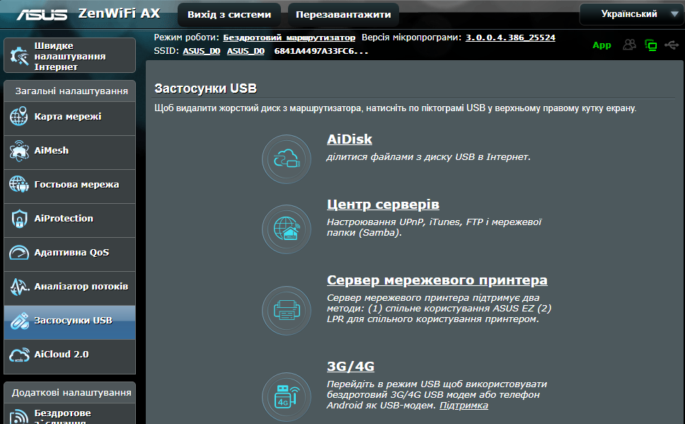 ASUS Router WEB