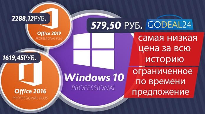 Как получить Windows 10 дешевле $8 и другие скидки на распродаже GoDeal24.com