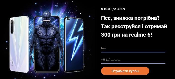 Реєструйся і отримай 300 грн на realme 6!