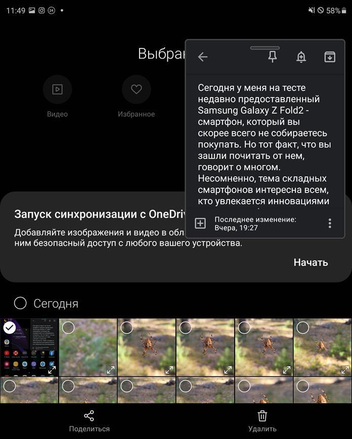 Samsung Galaxy Z Fold2 One UI