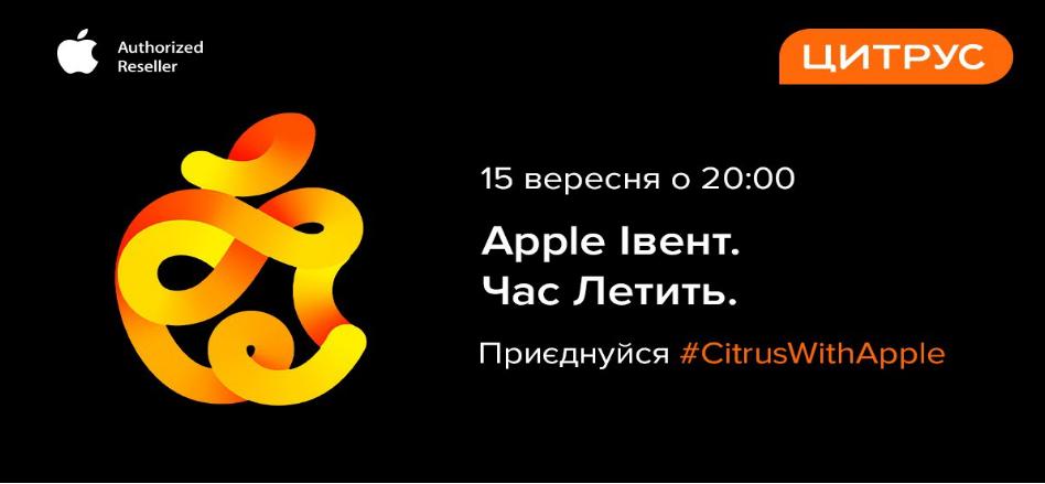 Apple Keynote 2020 Citrus