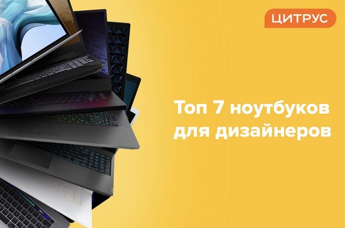 ТОП ноутбуків для дизайнерів від Цитруса