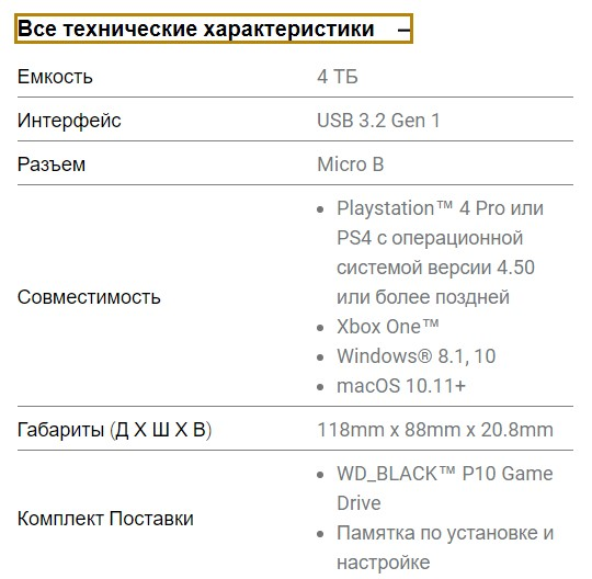 WD Black P10 4TB - совместимость