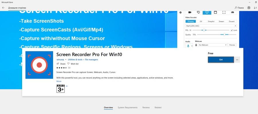 Windows-застосунки # 16 - Screen Recorder Pro