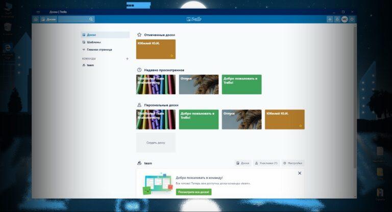 Windows-приложения #19 – Trello