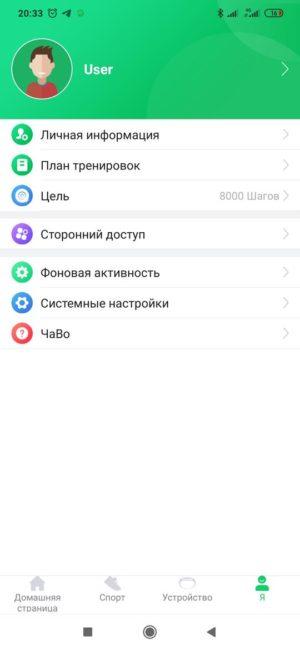 Fobase Air Pro: GloryFit App