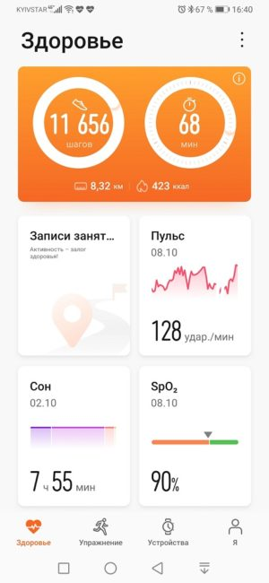 Huawei Health