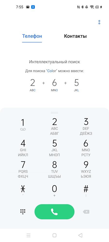 Realme 7 UI