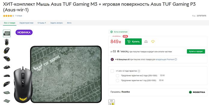 ASUS TUF Gaming M3 + TUF Gaming P3