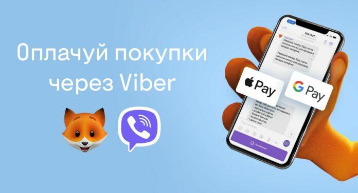 В Фокстрот можно оплачивать покупки в приложении Viber