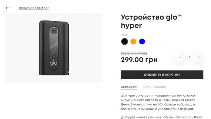 Стоимость glo hyper
