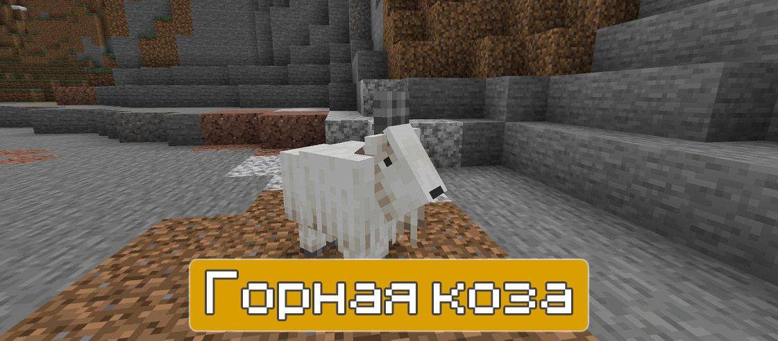 Гірська коза в майнкрафт 1.16.200 і 1.16