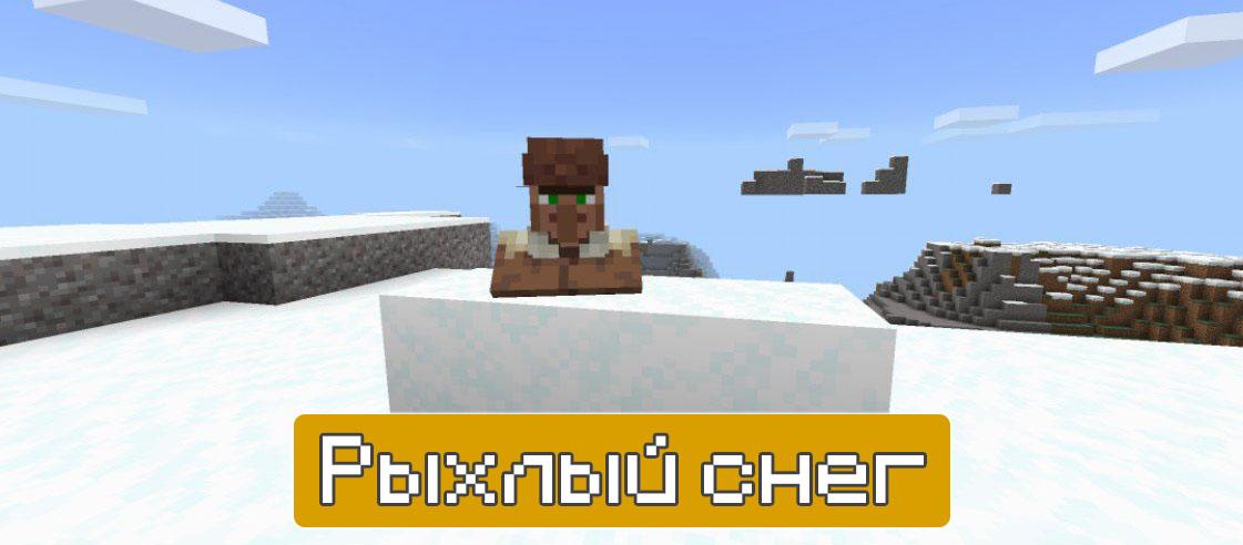 Пухкий сніг в Minecraft PE 1.16.200