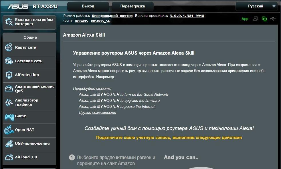 ASUS RT-AX82U