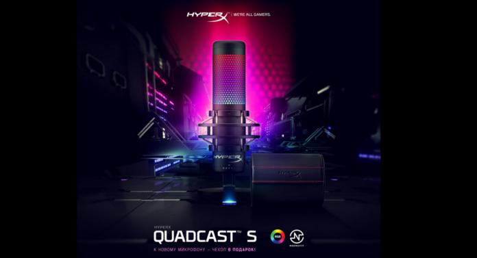 HyperX USB QuadCast S